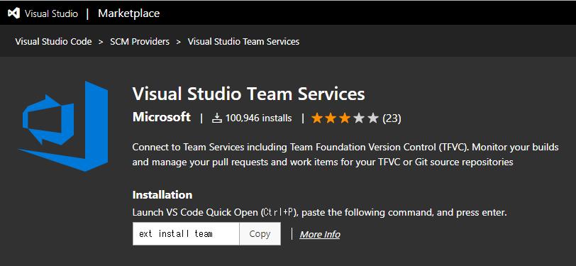 Visual Studio CodeでTFVCを使うには その1 – ぶらっくの技術メモ
